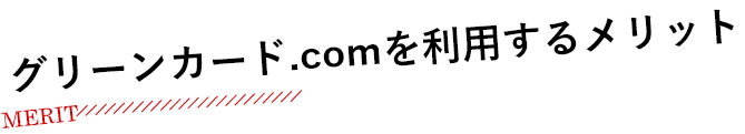 グリーンカード.comを利用するメリット