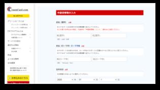申請情報登録ページ