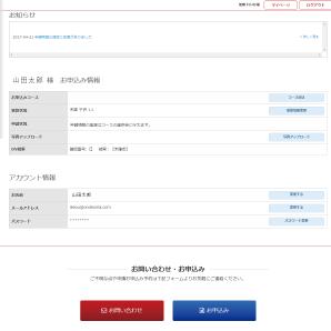 グリーンカード.comマイページイメージ