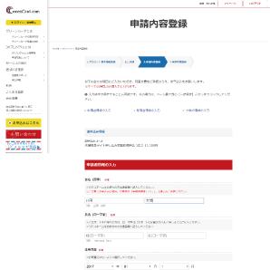 グリーンカード.comの申請情報登録ページ