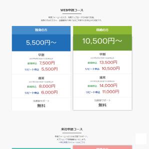 グリーンカード.comの料金ページイメージ
