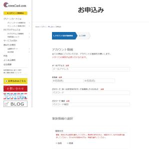 グリーンカード.com申し込み画面イメージ
