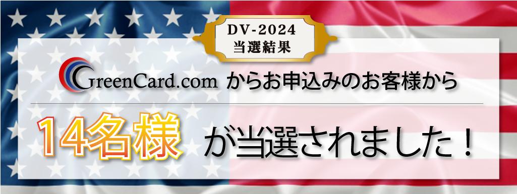 グリーンカード.comご利用のお客様のDV2018当選結果