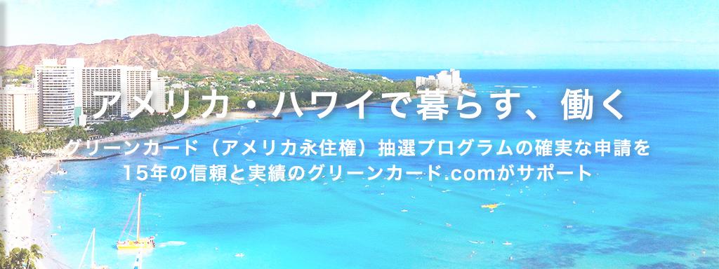 グリーンカードを取得してアメリカ・ハワイで暮らす