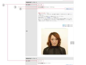グリーンカード申請用写真再アップロード02