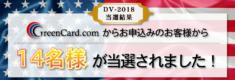 DV2018グリーンカード.comから申し込みのお客様14名様が当選
